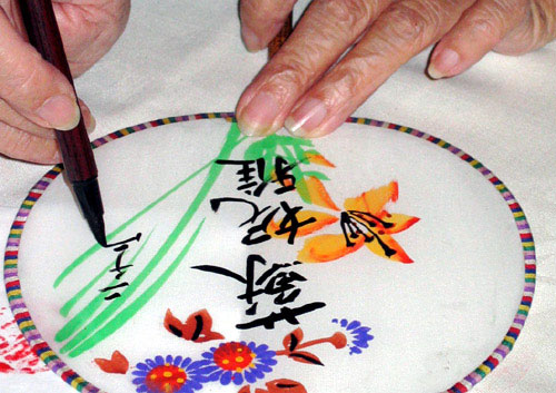 Traditional Chinese Calligraphy